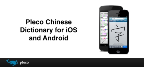 20140212we-pleco-chinese-dictionary-640x300