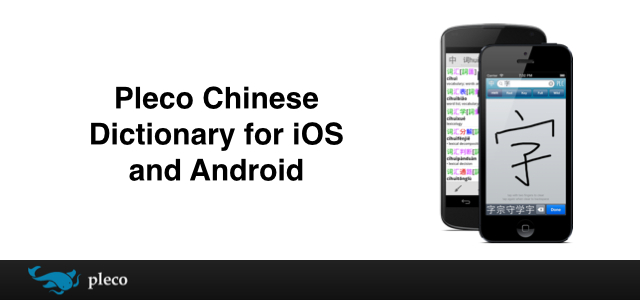 Pleco Chinese Dictionary for iOS and Android Version 3.0