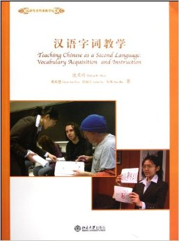 20140310mo-teaching-chinese-as-a-second-language-vocabulary-acquisition-and-instruction-helen-shen